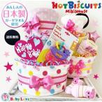 【土曜も営業】ホットビスケッツ おむつケーキ ミキハウス  出産祝い ピンク