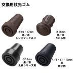 杖先ゴム 16mm 17mm 18mm 交換用 黒 茶