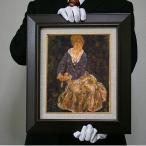 エゴン・シーレ:座る芸術家夫人の肖像(F8号・455×380)