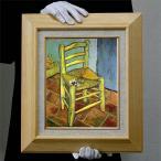 ゴッホ: フィンセントの椅子(カジュアル版 ・A3イラストボード)