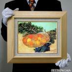 ゴッホ:  レモンと青い手袋のある静物(F6号・409×318)
