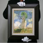 モネ:日傘をさす女性(左向き)(原寸大・1310×880)