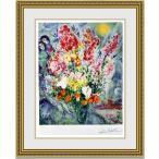 複製画購入  シャガール 天に捧げる花束  額縁付き
