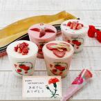 いちごジェラート4個入りギフトセットト いちご味のカップ 贈答品 お中元 お歳暮 プレゼント ギフト カップアイスセット アイスクリーム ジェラート