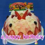 お誕生日 ハッピーバースディー苺のミルフィーユアイスケーキ