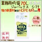 業務用MAX 70L HDPE 半透明0.02mm 500枚×5ケースS-79 ジャパックス