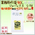 業務用MAX 90L HDPE 半透明0.02mm 300枚/ケース S-98 ジャパックス