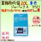 業務用ポリ袋 20L LL+meta 青色0.025mm 600枚×5ケースTM21 ジャパックス