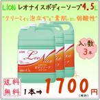 ライオン 業務用 レオナイス ボディソープ 4.5L×3本(詰替用)/ケース【条件付送料無料】