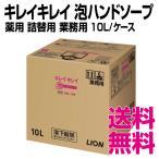 ライオン キレイキレイ  泡ハンドソープ 薬用  詰替用 業務用 10L/ケース 送料無料(北海道・沖縄・離島を除く)