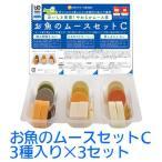 介護食 在宅介護向けムース食 ムーミーくん お魚のセットC 3セット
