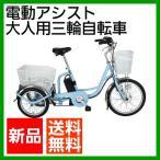 アシらくチャーリー 電動アシスト三輪自転車 MG-TRM20EB シニア向け自転車