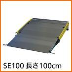 スロープ 車椅子 アイシン軽金属 段差解消 軽々スロープ+ぷらす SE100 長さ100cm