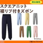 介護 ズボン 男女兼用 介護用衣料 スクエアニット裾リ