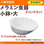 介護食器 小鉢 大 自助食器 得トクセール メラミン
