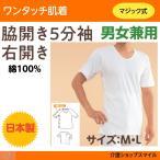 Yahoo!介護ショップ スマイルワンタッチ肌着 脇開き5分袖 右開き 日本製 綿100%  M L 神戸生絲  MU-14R 得トクセール