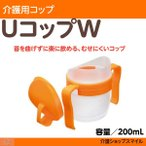 自助食器 介護食器 介護用品 UコップW URC-W8081