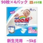 グーン はじめての肌着 新生児用 90枚入り×4袋 おしめ オムツ 生まれたての新生児用 ケース販売