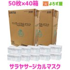 マスク サージカル サラヤ ホワイト 2ケース 50枚×40箱 フリーサイズ お買い得セット SARAYAの高品質サージカルマスク 医療用マスク