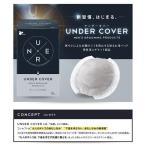 UNDER COVER(アンダーカバー) 10枚入×3袋セット 吸水量約15〜20cc 【送料無料(沖縄・北海道、一部地域を除く)】