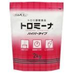 【送料無料(沖縄・北海道、一部地域を除く)】【とろみ剤】トロミーナ ハイパータイプ(2kg) トロミーナナージュからリニューアルされました