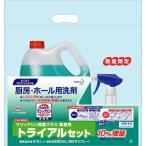 花王 マジックリン除菌プラス(厨房・ホール用洗剤) トライアルセット 4.5L+試供品600ml