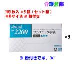 No.2200 プラスチック手袋ライト 「粉付」 Mサイズ 100枚入×5箱 (セット販売)/4540653220043