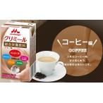 【送料無料】クリニコ  エンジョイクリミール  コーヒー味×24本
