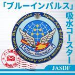 航空自衛隊アクロバットチーム「ブルーインパルス」吸水コースター 自衛隊 海上自衛隊 海自 グッズ コースター 丸 円 吸水