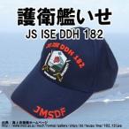 護衛艦いせ帽子 自衛隊 海上自衛隊 海自 グッズ キャップ 部隊識別帽 レプリカ