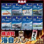横須賀海自カレー味比べ 海上自衛隊 しらせ あすか ゆうぎり きりしま えのしま はちじょう うずしお せとしお カレー 艦艇 レトルトカレー