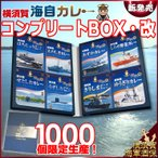 横須賀海自カレー 全8種コンプリートBOX・改 海上自衛隊 しらせ あすか ゆうぎり きりしま えのしま はちじょう うずしお せとしお 艦艇 レトルト