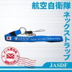 航空自衛隊 平織ネックストラップ 1本 自衛隊 航空自衛隊 空自 グッズ ストラップ スマホ カード ID