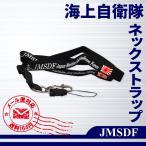 海上自衛隊 平織ネックストラップ 1本 自衛隊 海上自衛隊 海自 グッズ ストラップ スマホ カード ID