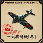 一式戦闘機「隼」ピンバッジ  帝国陸軍 帝國 陸軍 飛行機 戦闘機 零戦 ゼロ戦