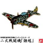 二式戦闘機「鍾馗」ピンバッジ  帝国陸軍 帝國 陸軍 飛行機 戦闘機 零戦 ゼロ戦
