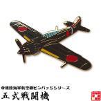 五式戦闘機ピンバッジ 帝国陸軍 帝國 陸軍 飛行機 戦闘機 零戦 ゼロ戦