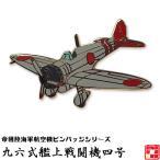 九六式艦上戦闘機四号ピンバッジ  帝国海軍 帝國 海軍 飛行機 戦闘機 零戦 ゼロ戦