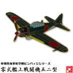 零式艦上戦闘機五二型ピンバッジ  帝国海軍 帝國 海軍 飛行機 戦闘機 零戦 ゼロ戦