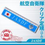 【ネコポス対応】自衛隊グッズ 航空自衛隊クリア定規 150mm 1本 鉄腕DASH 鉄腕 ダッシュ DASH