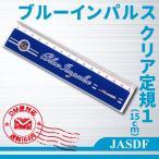 【ネコポス対応】自衛隊グッズ ブルーインパルスクリア定規1(ロゴマーク) 150mm 1本 鉄腕DASH 鉄腕 ダッシュ DASH
