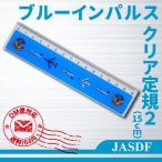 【ネコポス対応】自衛隊グッズ ブルーインパルスクリア定規2(機体イラスト) 鉄腕DASH 鉄腕 ダッシュ DASH