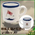 戦艦大和と零戦のマグカップ