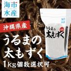 うるまの太もずく 1kg (塩蔵モズク) 海市水産 【沖縄特産品】 〜 ヘルシー食材 〜