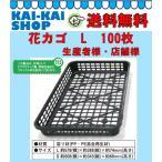 Yahoo!KAIKAI-shop安全興業 花カゴ L お買い得100枚セット 1枚当り84円 トレー 個人様宅お届け出来ません