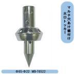 マルチ穴あけ植付け火口トッキー Φ65-Φ22 MB-T6522 メーカーB商品