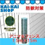 送料無料 アニマルフェンス 1.5m×15m 11本支柱のセット  支柱180cm  2.1mmPVCコートワイヤー使用