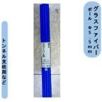 グラスファイバーポール 5.5-210cm 10P×10 100本セット FRP支柱・丸型 法人・個人事業主様限定 沖縄県・離島出荷不可