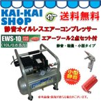 シンセイ 静音コンプレッサー10L EWS-10+コンプレッサー2点キット付