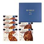 お歳暮 おすすめ レトルト 食品 おかず 神戸開花亭 ハヤシ 4食 & 煮込み ハンバーグ 2食 ギフト ボックス 送料無料 一部地域は追加送料あり